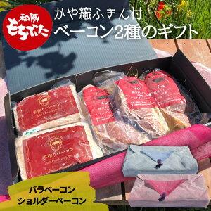 和豚 もちぶた ベーコン 推し バラベーコン 1kg分 ショルダーベーコン 1.2kg かや織ふきん 包み 送料無料 (本州のみ) 無加水 新潟 冷凍 家飲み もち豚 ギフト 実用的 食べ物 グルメ ベーコン詰め