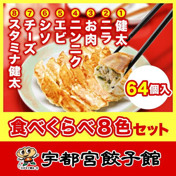 食べくらべ8色セット【宇都宮餃子 健太餃子】