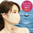 保湿マスク【半額】コラーゲン&ヒアルロン酸配合繊維使用 オーガニックコットン潤肌マスク(2枚入) マスク 洗えるマ…