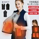 電熱ベスト ヒーターベスト 3段階温度調整 男女兼用 ヒートベスト フリース 中綿 アウター USB充電 ヒーター4枚内蔵 …