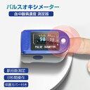 <最大1,000円クーポン>パルスオキシメーター【医療機器認証】家庭用 血中酸素濃度 測定器 ワンキー測定 在宅介護 ス…