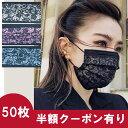 【半額クーポン対象】不織布マスク オシャレマスク 50枚セット マスク 使い捨て レースマスク ウィルス対策 大人用 ほ…