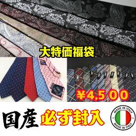 MICHIKO LONDON ミチコロンドンも! 超特価高級ネクタイ福袋5本セット 国産イタリア製も封入