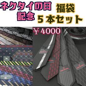 SUPER SALE!新春感謝の超特価ネクタイ福袋5本セット ブランドネクタイ 国産ネクタイも封入!!