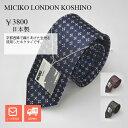 【楽天スーパーSALE】MICHIKO LONDON KOSHINO/ミチコロンドンコシノ/necktie/【送料無料】/ ネクタイ/MADE IN JAPAN/日本製/国産/メン…