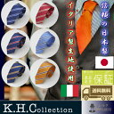 K.H.Collection/ケーエッチコレクション/necktie/ネクタイ/メンズファッション/