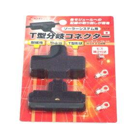 【送料無料】KHD ソーラー 電線 パネル用集電T型 分岐コネクタ 単品 10個売り