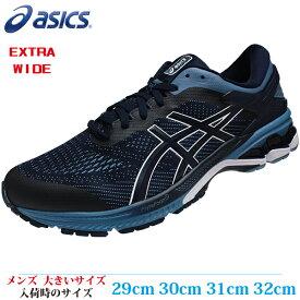 【スニーカー 29cm 30cm 31cm 32cm メンズ 大きいサイズ】 ASICS GEL-KAYANO 26 (アシックス ゲルカヤノ 26) 11A536-400