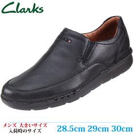 【カジュアルシューズ 30cm G (Standard) メンズ ビッグサイズ】 CLARKS クラークス Unnature Easy (アンブライアンイージー) 829E EB B