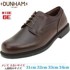 【ビジネスシューズ 紳士靴 31cm 6E メンズ ビッグサイズ】 DUNHAM BURLINGTON バーリントン ラウンドトゥ プレーントゥ 撥水 最も幅広な6E (ダナム MCT410) BROWN (ブラウン)