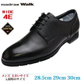 【ビジネスシューズ 28cm 28.5cm 29cm メンズ 大きいサイズ】 MADRAS WALK ラウンドトゥ プレーン 革靴完全防水 幅広(マドラスウォーク MWK5641S) BLACK (ブラック)