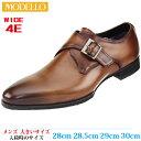 【ビジネスシューズ 紳士靴 29cm 4E メンズ ビッグサイズ】 MODELLO ロングノーズ モンクストラップ 日本製 革靴 幅広 (モデーロ DMK8003) LIGHT BROWN (ライトブラウン)