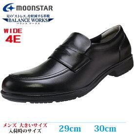 【ビジネスシューズ 28cm 29cm 30cm メンズ 大きいサイズ】 MOONSTAR BALANCE WORKS バランスワークス ラウンドトゥ ローファー 革靴 抗菌防臭 幅広(ムーンスター SPH4622) BLACK (ブラック)