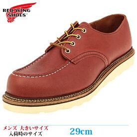 【ブーツ 31cm D メンズ ビッグサイズ】 REDWING レッドウイング Service Shoes / Work Oxford Moc-Toe (ワーク・オックスフォード モックトゥ) Style No.8103