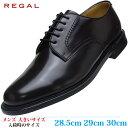 【ビジネスシューズ 28.5cm 29cm 30cm メンズ 大きいサイズ】 REGAL ラウンドトゥ プレーン 日本製 革靴(リーガル 250…