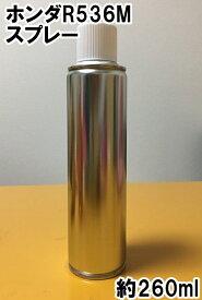 ホンダR536M スプレー 塗料 ピンクゴールドM ライフ カラーナンバー カラーコード R536M ★シリコンオフ(脱脂剤)付き★