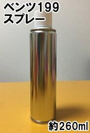 ベンツ199 スプレー 塗料 ブルーブラックM カラーナンバー カラーコード 199 ★シリコンオフ(脱脂剤)付き★ タッチアップ