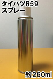 ダイハツR59  スプレー 塗料 プラムブラウンクリスタルマイカM ミラ カラーナンバー カラーコード R59 ★脱脂剤付き★