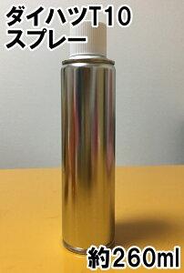 ダイハツT10 スプレー 塗料 ベージュM ハイゼット カラーナンバー カラーコード T10 ★シリコンオフ(脱脂剤)付き★