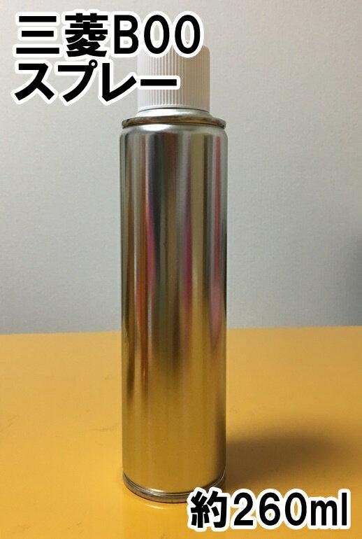 三菱B00 スプレー 塗料 ソニックブルー キャンター カラーナンバー カラーコード B00 ★シリコンオフ(脱脂剤)付き★