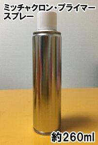 ミッチャクロン プライマー スプレー 密着剤 塗装用 塗料 約260ml