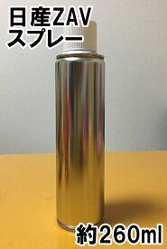 日産ZAV スプレー 塗料 モコロゼM モコ カラーナンバー カラーコード ZAV ★シリコンオフ(脱脂剤)付き★