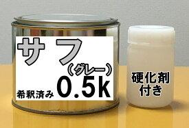 塗装用 サフ 【グレー】 硬化剤付き サフェーサー 0.5k 希釈済