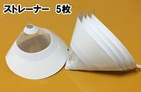 ストレーナー 5枚セット こし紙 ろ過紙 塗料用
