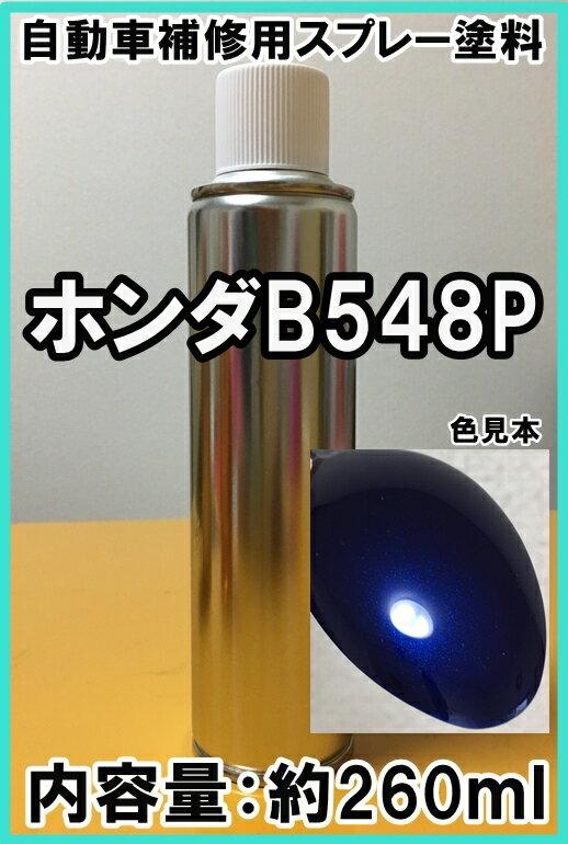 ホンダB548P スプレー 塗料 ディープサファイアブルーP ディープサファイアブルーパール フィット 脱脂剤付き 補修 タッチアップ