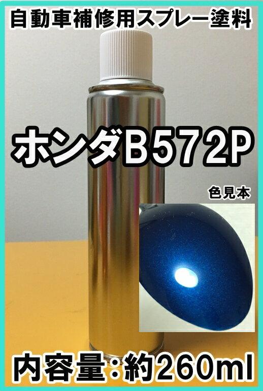 ホンダB572P スプレー 塗料 プレミアムダイナミックブルーP プレミアムダイナミックブルーパール インサイト タッチアップ 補修