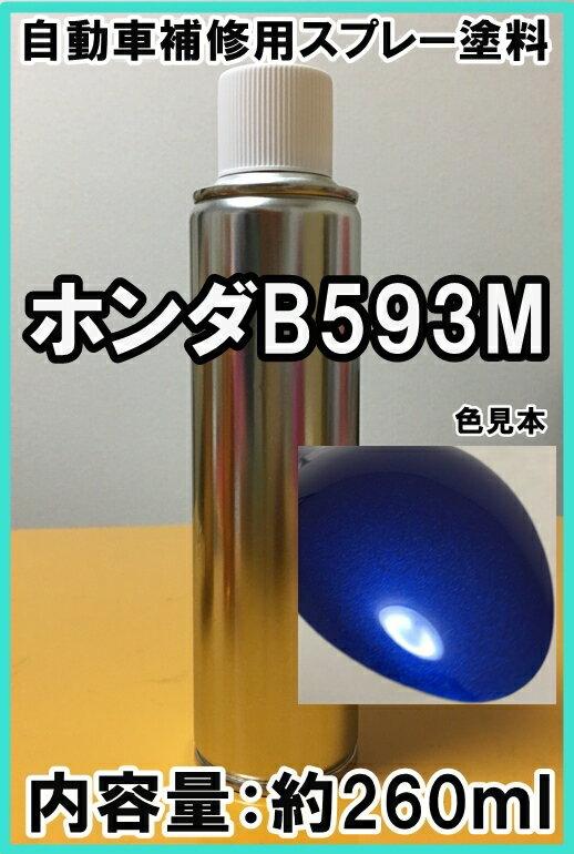 ホンダB593M スプレー 塗料 ブリリアントスポーティーブルーM ニュースポーティブルーM フィット 脱脂剤付き 補修 タッチアップ