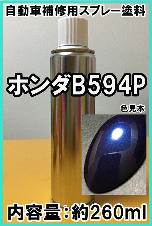 ホンダB594P スプレー 塗料 モルフォブルーP モルフォブルーパール ヴェゼル B594P 脱脂剤付き 補修 タッチアップ