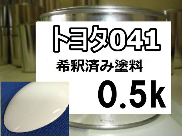 トヨタ041 塗料 ホワイト 希釈済 カラーナンバー カラーコード 041