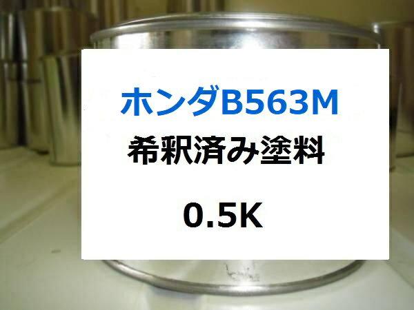 ホンダB563M 塗料 アオゾラブルーM アオゾラブルーメタリック ステップワゴン 希釈済 B563M