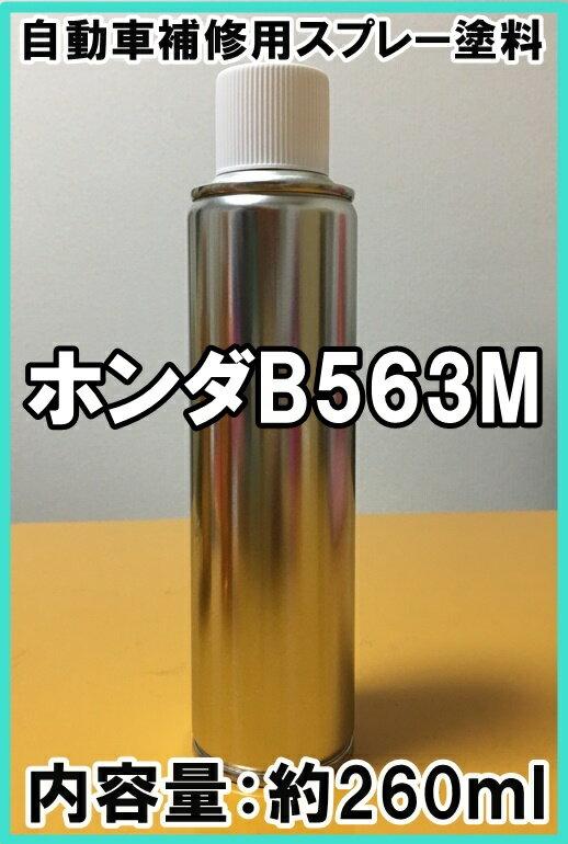 ホンダB563M スプレー 塗料 アオゾラブルーM アオゾラブルーメタリック ステップワゴン B563M シリコンオフ(脱脂剤)付き 補修 タッチアップ