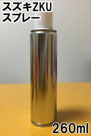 スズキZKU スプレー 塗料 チェリーピンクPM チェリーピンクパールメタリック ラパン ZKU ★シリコンオフ(脱脂剤)付き★ 補修 タッチアップ