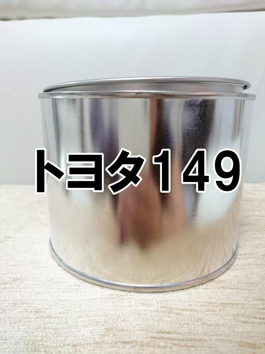 トヨタ 149 塗料 リフレクションシルバーM リフレクションシルバーメタリック 希釈済 149