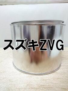 スズキZVG 塗料 シフォンアイボリーM シフォンアイボリーメタリック アルト 希釈済 カラーナンバー カラーコード ZVG