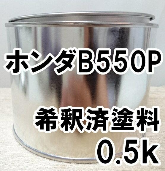 ホンダB550P 塗料 希釈済 ソレントブルーP バモス カラーナンバー カラーコード B550P