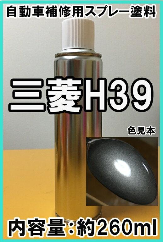 三菱H39 スプレー 塗料 カイザーシルバーM カラーナンバー カラーコード H39 ★シリコンオフ(脱脂剤)付き★