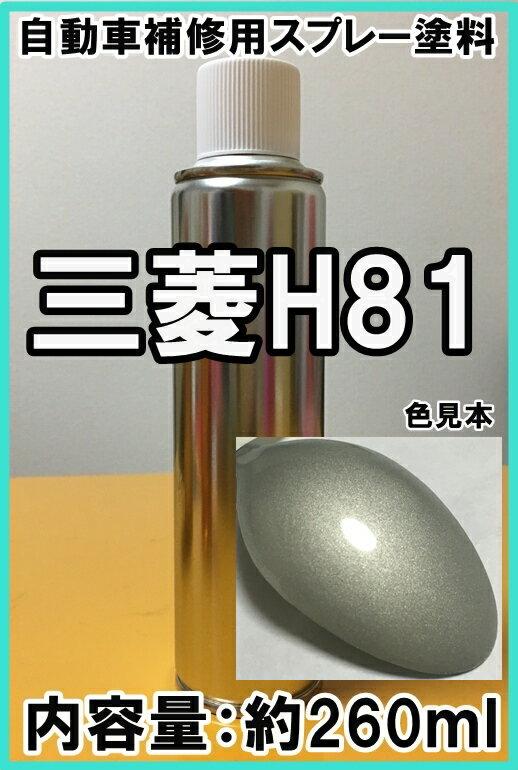 三菱H81 スプレー 塗料 ラガーディアシルバーM カラーナンバー カラーコード H81 ★シリコンオフ(脱脂剤)付き★