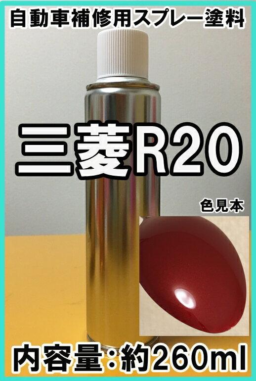 三菱R20 スプレー 塗料 ローズレッドM パジェロイオ カラーナンバー カラーコード R20 ★シリコンオフ(脱脂剤)付き★