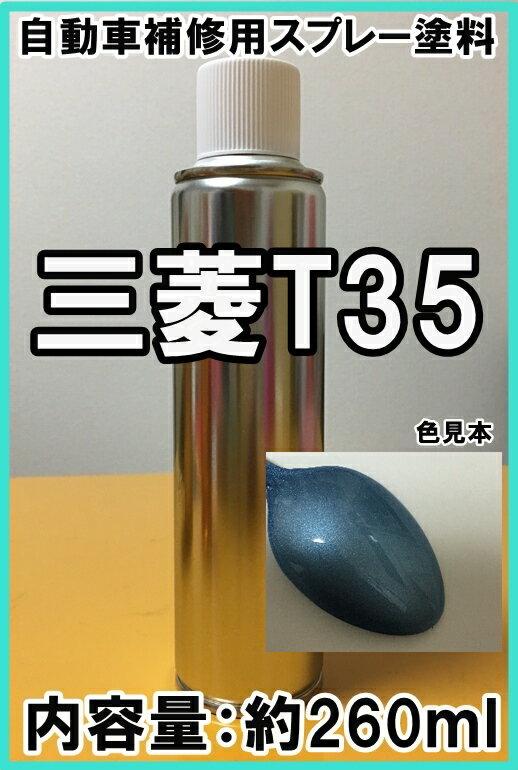 三菱T35 スプレー 塗料 ライトブルーM パジェロイオ カラーナンバー カラーコード T35 ★シリコンオフ(脱脂剤)付き★