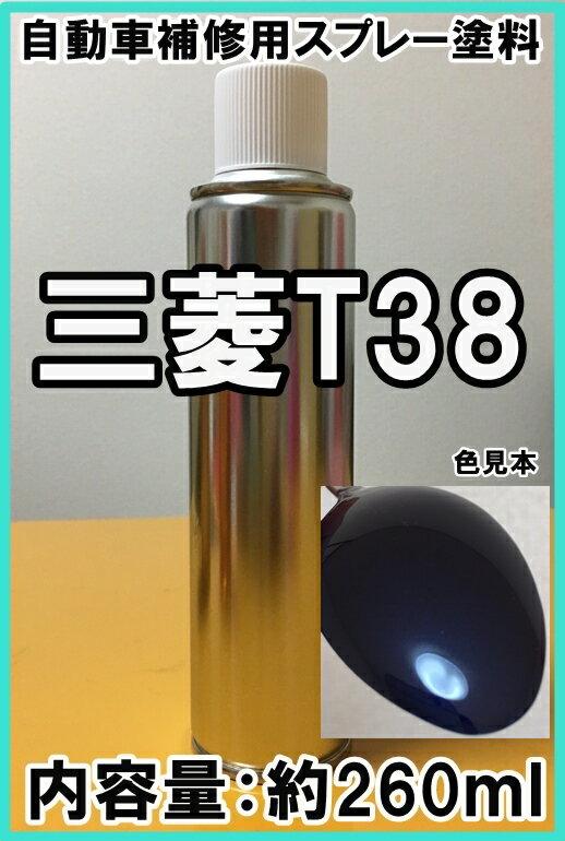 三菱T38 スプレー 塗料 ネアーズブルーP パジェロ カラーナンバー カラーコード T38 ★シリコンオフ(脱脂剤)付き★