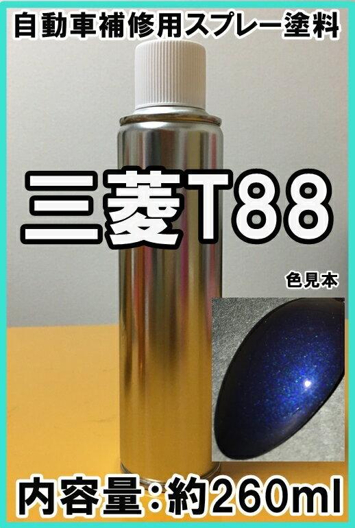 三菱T88 スプレー 塗料 ムーンライトブルーP カラーナンバー カラーコード T88 ★シリコンオフ(脱脂剤)付き★