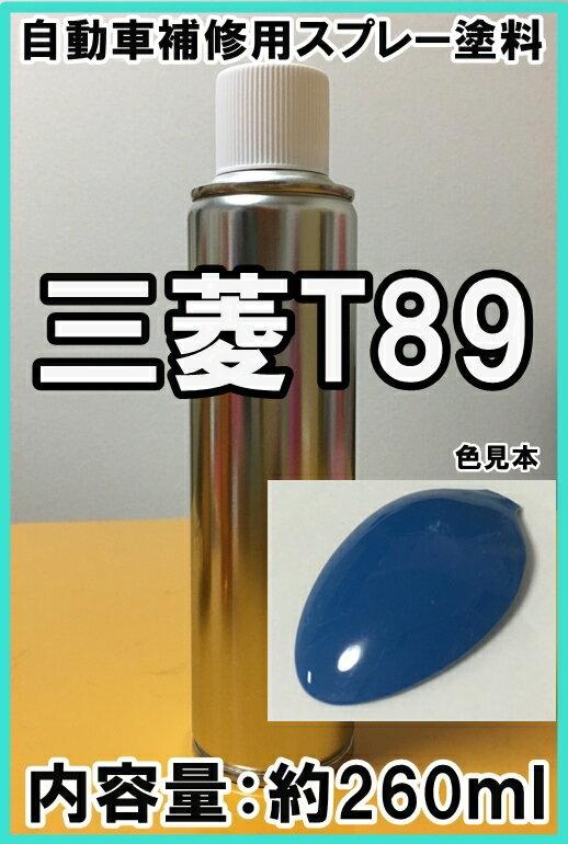 三菱T89 スプレー 塗料 シャノンブルー カラーナンバー カラーコード T89 ★シリコンオフ(脱脂剤)付き★