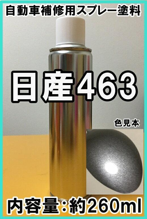 日産463 スプレー 塗料 グレーM カラーナンバー カラーコード 463 ★シリコンオフ(脱脂剤)付き★