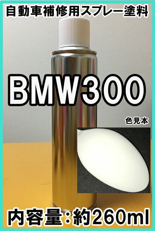 BMW300 スプレー 塗料 アルピンホワイト3 カラーナンバー カラーコード 300 ★シリコンオフ(脱脂剤)付き★