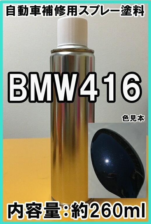 BMW416 スプレー 塗料 カーボンブラックM カラーナンバー カラーコード 416 ★シリコンオフ(脱脂剤)付き★