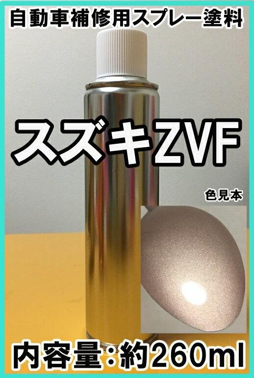 スズキZVF スプレー 塗料 シャンパンピンクPM ラパン カラーナンバー カラーコード ZVF ★シリコンオフ(脱脂剤)付き★